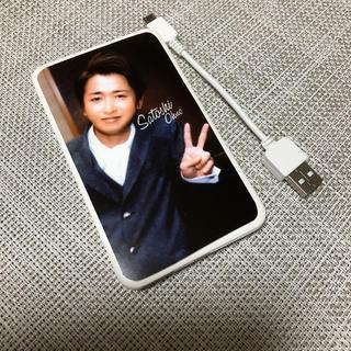 嵐 大野智 モバイルバッテリー