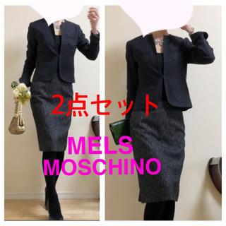 モスキーノ(MOSCHINO)の【2点セットML向け】MELSジャケット紺&モスキーノチープアンドシックスカート(スーツ)