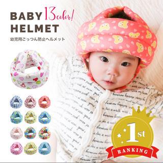 アカチャンホンポ - 新品 ベビー ヘルメット 赤ちゃん ヘッドギア