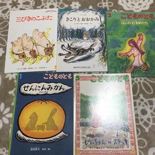 5冊セット(絵本/児童書)