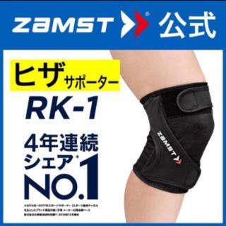 ZAMST - ザムスト   膝サポーター RK-1 右  Mサイズ