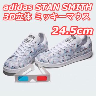 adidas - adidas STAN SMITH 3D立体 ミッキーマウス 24.5cm