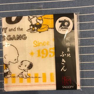 SNOOPY - スヌーピー 70周年 蚊帳ふきん  黄色