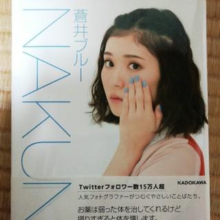 角川書店 - NAKUNA