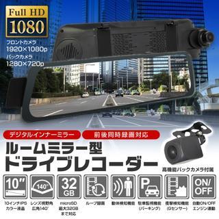 新品◎ ドライブレコーダー ミラー型 バックカメラ リアモニター(カーナビ/カーテレビ)