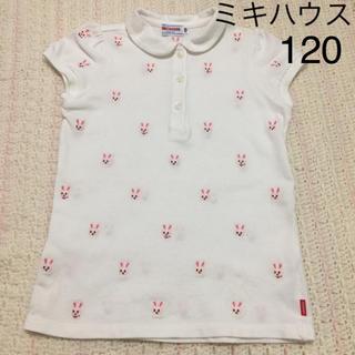mikihouse - ミキハウス 半袖 ポロシャツ ミニうさこ 120 白 刺繍 女の子