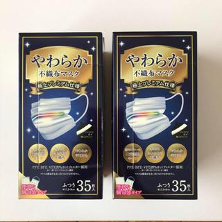 アイリスオーヤマ(アイリスオーヤマ)のやわらか不織布マスク 35枚×2箱 70枚 (日用品/生活雑貨)