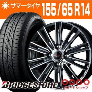 BRIDGESTONE - 軽自動車用 サマータイヤ ホイール4本セット ブリジストン 155/65R14