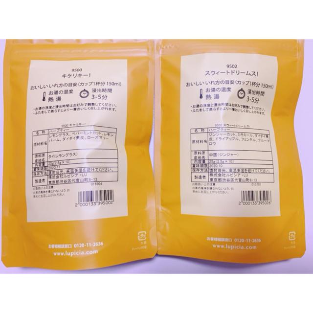 LUPICIA(ルピシア)の今だけこちらの値段!ルピシア紅茶 ティーバッグ2セット 食品/飲料/酒の飲料(茶)の商品写真