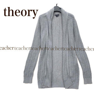 theory - カシミヤ ロングニットカーディガン コットン グレー 透かし編み 柄編み 模様編