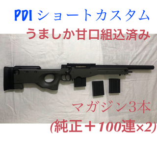 マルイ(マルイ)の東京マルイ L96 ショートカスタム ボルトアクション スナイパーライフル (エアガン)