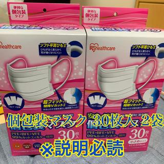 アイリスオーヤマ(アイリスオーヤマ)の個包装マスク 30枚入 2箱(日用品/生活雑貨)