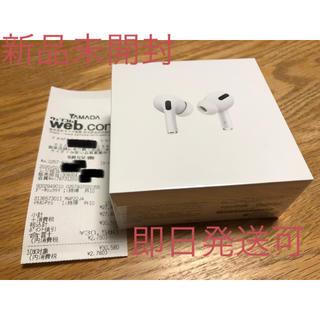 Apple - 新品未開封 AirPods Pro MWP22J/A 即日発送可