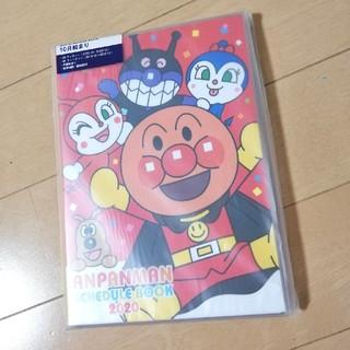 アンパンマン(アンパンマン)の♥新品未開封♥ アンパンマン スケジュールブック(その他)