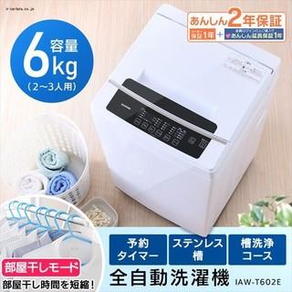 アイリスオーヤマ 全自動洗濯機 IAW-T602W