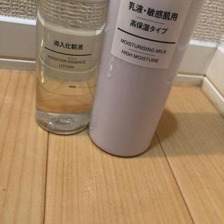 MUJI (無印良品) - 導入化粧液 乳液 セット 無印良品