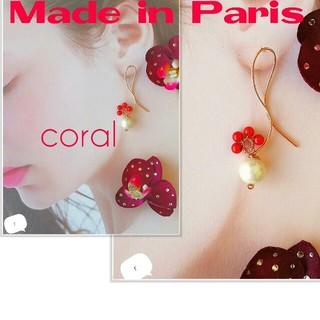 AGATHA - 新品 パリ購入フランス製★14kgf  珊瑚   ピアス 可愛い可憐と上品パール