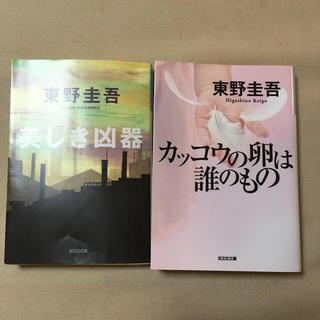 東野圭吾 2冊セット 「美しき凶器」「カッコウの卵は誰のもの」(文学/小説)
