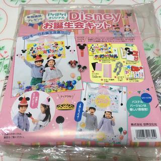 ディズニー(Disney)のpripri Disneyお誕生会キット(住まい/暮らし/子育て)