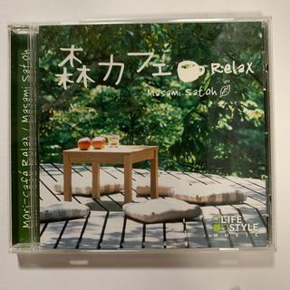 森カフェ Rirax(ヒーリング/ニューエイジ)