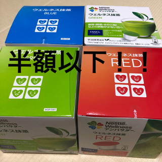 Nestle - ウェルネス抹茶4箱セット