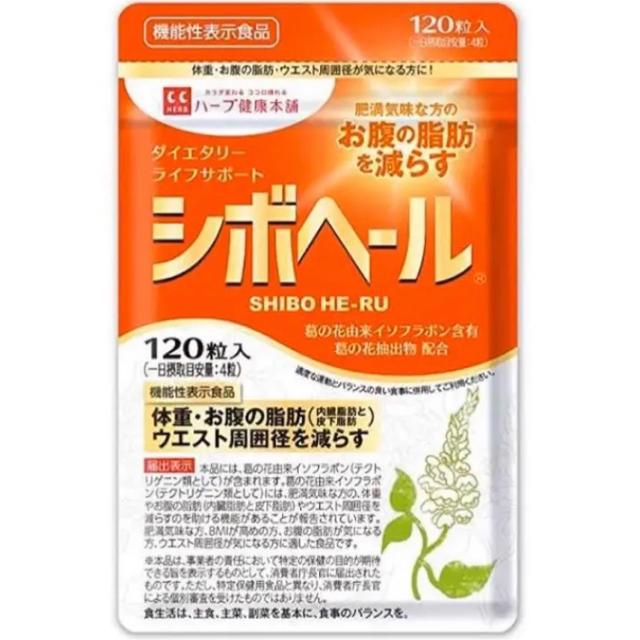 シボヘール 120粒 コスメ/美容のダイエット(ダイエット食品)の商品写真