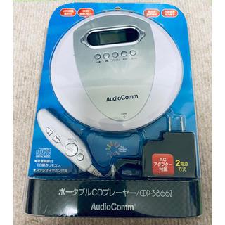 オーム電機ポータブルCDプレーヤー CDP-3866Z(ポータブルプレーヤー)