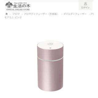 生活の木 - アロマディフューザー 生活の木 アロモアミニ ピンク