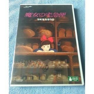 ジブリ - 魔女の宅急便 デジタルリマスター版 DVD