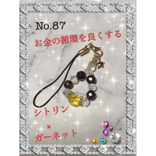 No.87☆シトリン×ガーネット☆ストラップ☆