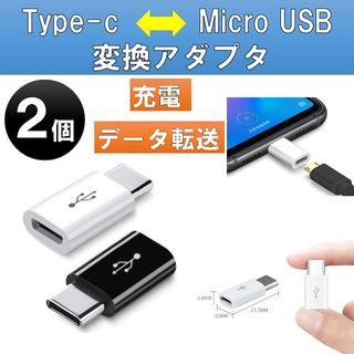Micro USB to type-c 変換アダプタ  ホワイト OTG
