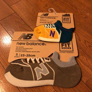 ニューバランス(New Balance)のニューバランス 靴下 親子コーデ 2足分(ソックス)