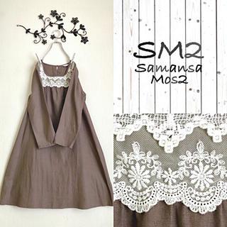SM2 - SM2*リネン胸元レースワンピース*studio clip niko and好き