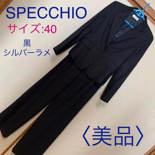 スペッチオ(SPECCHIO)の美品♡SPECCHIO スペッチオ♡パンツスーツ フォーマル セレモニー ママ(スーツ)