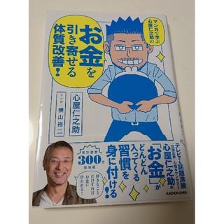 角川書店 - お金を引き寄せる体質改善!