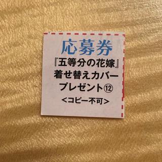 コウダンシャ(講談社)の五等分の花嫁 12号応募券(少年漫画)