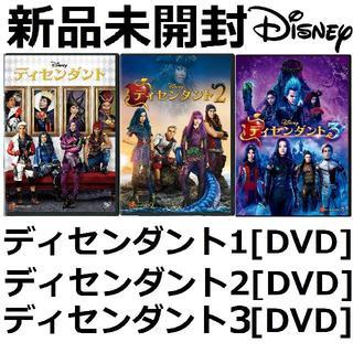 Disney - 新品未開封 ディセンダント 1&2&3 DVD ディズニーミュージカル ダヴ・キ