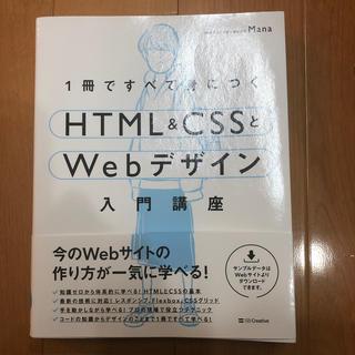 エイチティーエムエル(html)のHTML &CSSとWebデザイン入門講座(コンピュータ/IT)