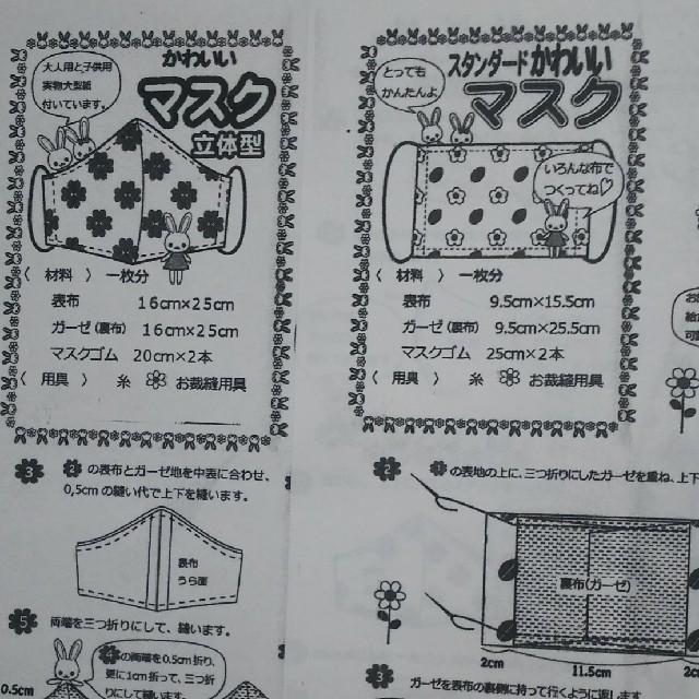 マスク 六本松 | マスク型紙新品二種類の通販