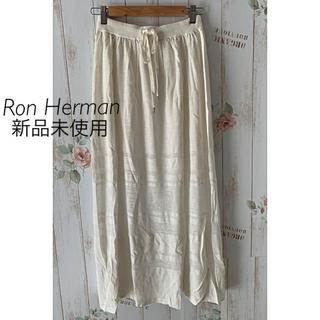 Ron Herman - 【新品未使用】ロンハーマン リネン ロングスカート