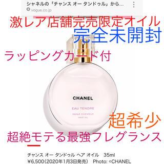 CHANEL - 非売品おまけ付CM中香り激レア全店舗完売品限定超絶モテる最強CHANELオイル