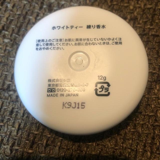 shiro(シロ)の値下げ✳︎ホワイトティー 練り香水 ✳︎ コスメ/美容の香水(香水(女性用))の商品写真