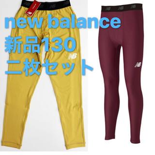 ニューバランス(New Balance)の新品130 new balance ストレッチインナーロングパンツ 二枚セット(ウェア)