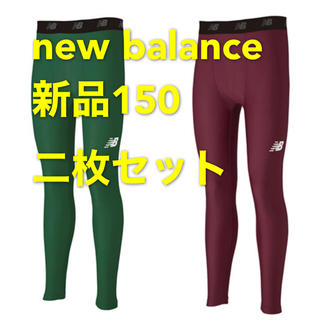 ニューバランス(New Balance)の新品150 new balance ストレッチインナーロングパンツ 二枚セット(ウェア)