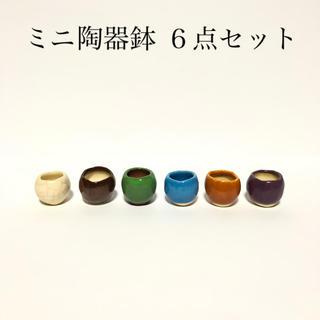 陶器鉢 植木鉢 盆栽鉢 6点セット(プランター)