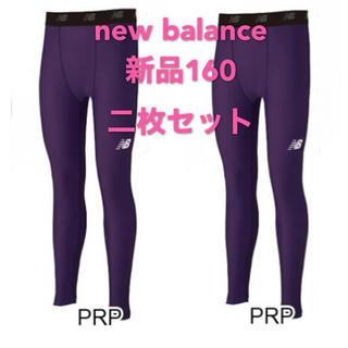 ニューバランス(New Balance)の新品160 new balance ストレッチインナーロングパンツ 二枚セット(ウェア)
