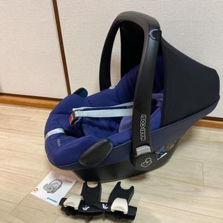 Maxi-Cosi - マキシコシ  ペブル ブルー 青 バカブー カーシートアダプター
