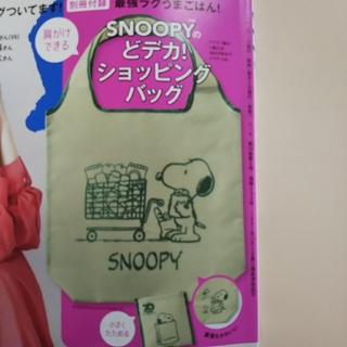 SNOOPY - ESSE付録スヌーピーどデカショッピングバッグ