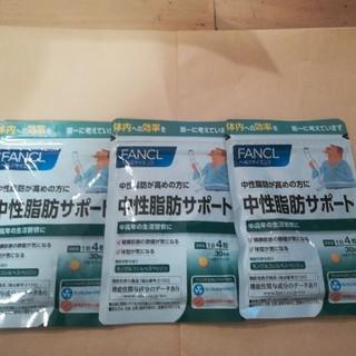 FANCL - ファンケル 中性脂肪サポート30日分×3袋
