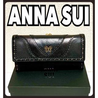 ANNA SUI - 【新品未使用】ANNA SUI ノスタルジー 財布 がま口 黒